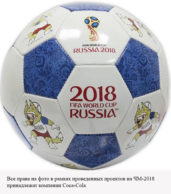 ЧМ по футболу - 2018