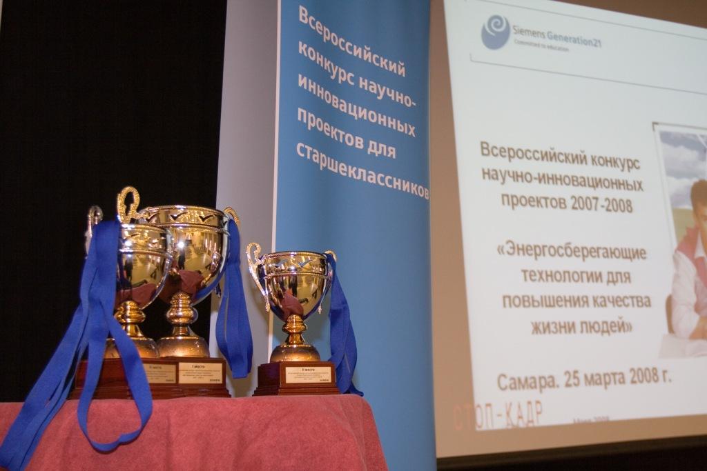 Конференция Siemens - март 2008