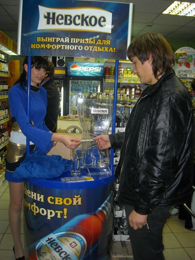 Promo - Пиво Невское - октябрь 2008