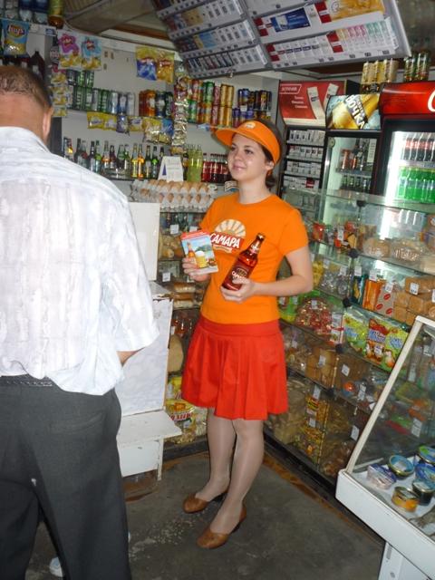 Promo - Пиво Самара - сентябрь 2009